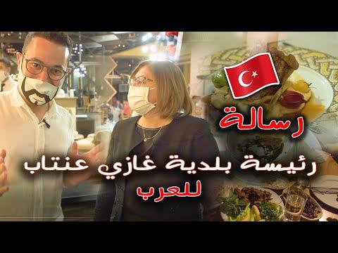 رئيسة بلدية غازي عنتاب تدعو العرب لتذوق أطيب المأكولات 😋