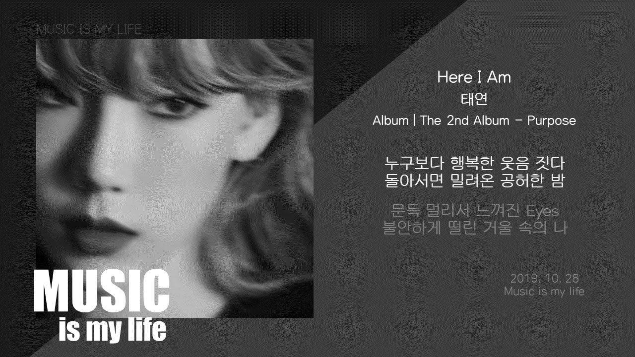 태연(TAEYEON) - Here I Am / 가사
