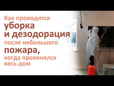 Видео: Как проводится уборка после пожара и каким дом остается после неё