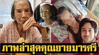 เปิดภาพล่าสุด คุณยายมารศรี หลังอำลาวงการบันเทิงใน วัย 97 ปี ยังแข็งแรงมากๆ