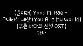 Gambar cover 윤미래 (Yoon Mi Rae) - 그대라는 세상 (You Are My World) [푸른 바다의 전설 OST] 가사