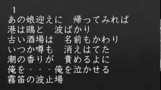水田かおり - 霧笛の波止場