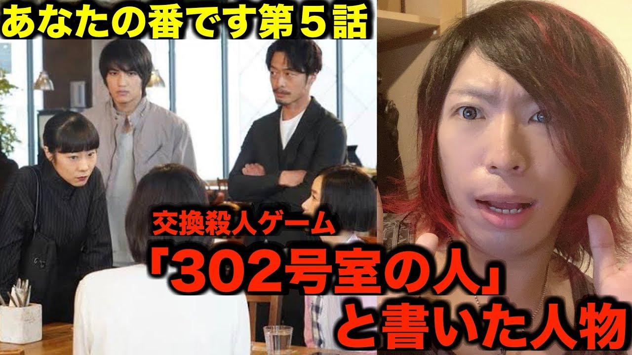 【あなたの番です】第5話「302号室の人」と書いた人物!田中圭夫婦の今後について考察・ネタバレ注意