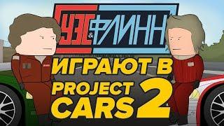 🚗 Уэс и Флинн играют в Project CARS 2