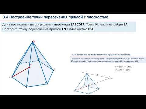 03. Построение точки пересечения прямой и плоскости