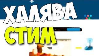 КАК ПОЛУЧИТЬ STEAM КЛЮЧ БЕСПЛАТНО? ХАЛЯВА СТИМ!  №84(МАГАЗИН: http://GAME-STOP.IN МАГАЗИН: http://GAME-STOP.IN МАГАЗИН: http://GAME-STOP., 2016-06-20T10:29:59.000Z)