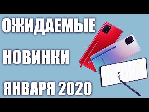 ЯНВАРЬ 2020. Самые ожидаемые новинки смартфонов.⚡️⚡️⚡️