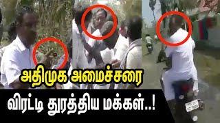 அதிமுக அமைச்சரை விரட்டி துரத்திய மக்கள்..!   ADMK Minister OS Manian Visit Gaja Cyclone   Video