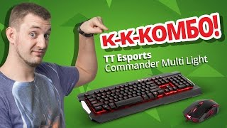 КЛАВА + МЫШЬ ЗА $35! ✔ Обзор Tt eSPORTS Commander Multilight Combo!