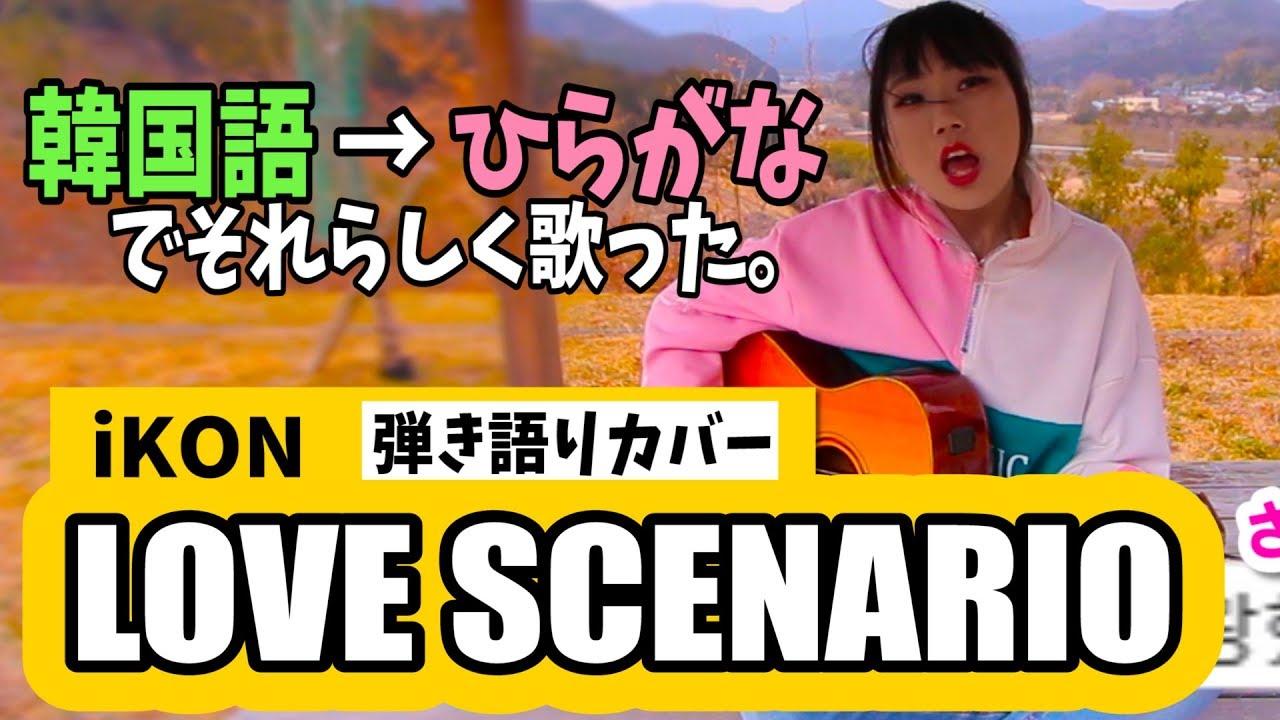歌詞 語 シナリオ 日本