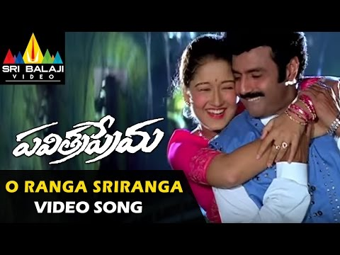 Pavitra Prema Video Songs | O Ranga Video Song | Balakrishna, Laila, Roshini | Sri Balaji Video