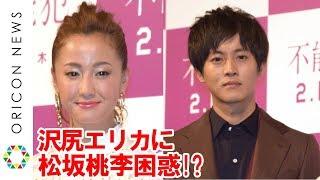 俳優の松坂桃李、女優の沢尻エリカが23日、都内で行われた映画『不能犯...