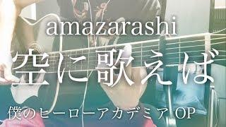 【歌詞コード付】空に歌えば (TV ver.) / amazarashi  アニメ「僕のヒーローアカデミア」2期OP【弾き語り】 thumbnail