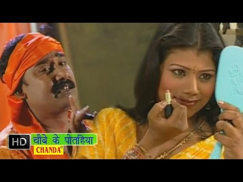 Chaubea Ke Pothohiya || चौबे के पतोहिया || Ae Panditain | Gopal Rai | Bhojpuri Hot Songs