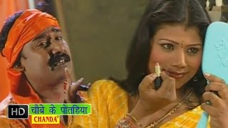 Chaubea Ke Pothohiya    चौबे के पतोहिया    Ae Panditain   Gopal Rai   Bhojpuri Hot Songs