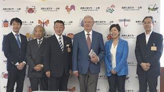表敬訪問「上田・ウィーンアカデミー2018関係者」