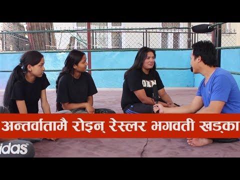 रिङमा यसरी लड्दै छन् युवतीहरु | Nepali Women Wrestling | Bhagwati Khadka |