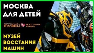 видео Интерактивный музей Восстания машин в Москве