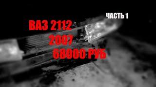 Ваз 2112 2007 года за 68000 [Осмотр лада авто таз] #1