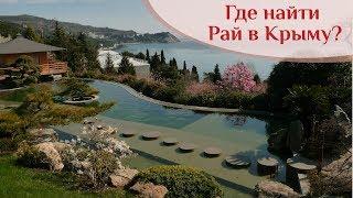 🌍 Парк Айвазовское | Парадиз | Где искать Рай в Крыму! 🌍