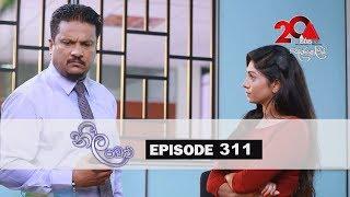Neela Pabalu | Episode 311 | 22nd July 2019 | Sirasa TV Thumbnail
