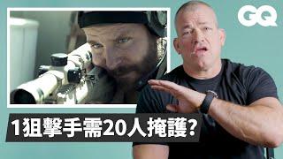 海豹部隊任務前簡報時間只有「一小時」Navy SEAL Jocko Willink Breaks Down Combat Scenes From Movies經典電影大解密GQ Taiwan
