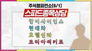[#주챔쇼] 스피드 종목상담|한미사이언스, 현대차, 호…