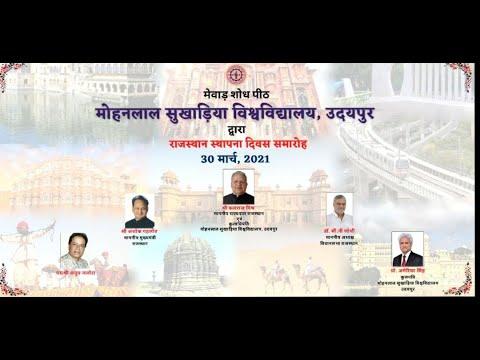 राजस्थान स्थापना दिवस समारोह