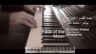 Face of the Moon - by Omar Khairat - وجه القمر - عمر خيرت