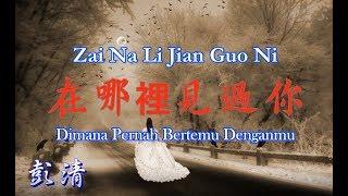 Zai Na Li Jian Guo Ni 在哪裡見過你 [Dimana Pernah Bertemu Denganmu]