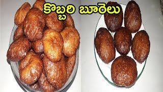 KOBBARI BURELU(కొబ్బరి బూరెలు)PONGAL SPECIAL -INDIAN TRADITIONAL SWEET RECIPE