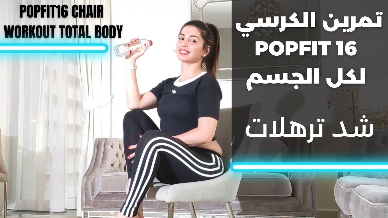 تمرين الكرسي مع سارة| شد ترهلات | تصحيح وضعية الجسم والتخلص من الالام المفاصل | POPFIT CHAIR WORKOUT