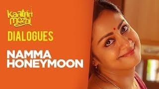 Namma Honeymoon Dialogue Kaatrin Mozhi Dialogues Jyotika Vidharth Lakshmi Manchu
