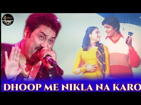 Dhoop Me Nikla Na Karo - Kumar Sanu, Dhira Ghosh - Yaaden Vol.11-Tribute To Kishore- Ankit Badal AB