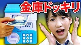 【どっきり】お金を入れた金庫が開かなくなった!【UFOキャッチャー】