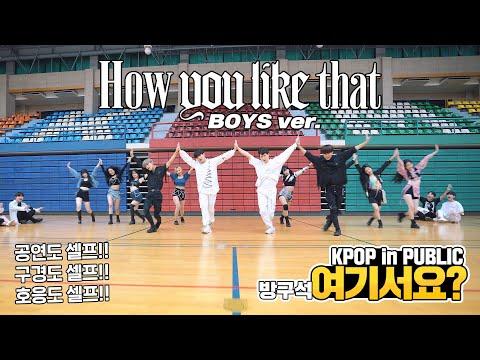 [방구석 여기서요?] BLACKPINK - How You Like That (Boys ver.) | 커버댄스 DANCE COVER
