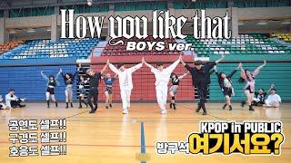 [방구석 여기서요?] BLACKPINK - How You Like That (Boys ver.)   커버댄스 DANCE COVER