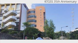Publication Date: 2017-07-07 | Video Title: 觀塘官立中學三十五週年短片  KTGSS 35th Anni