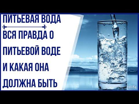 Питьевая вода.  Вся правда об употреблении и производстве. 2019