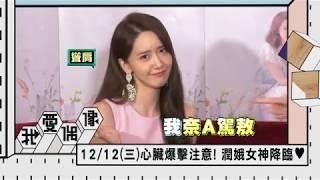 特別專訪播出時間:2018/12/12(三)台灣時間晚間7點MTV娛樂台&我愛偶像Yo...