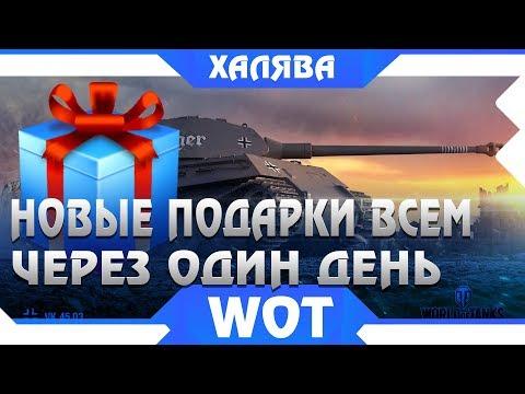 ГЛАВНЫЕ ПОДАРКИ WOT! ПРЕМ ТАНКИ БЕСПЛАТНО И 3200 ГОЛДЫ, 7000 БОН, НУЖНО ВСЕГО ЛИШЬ... world of tanks
