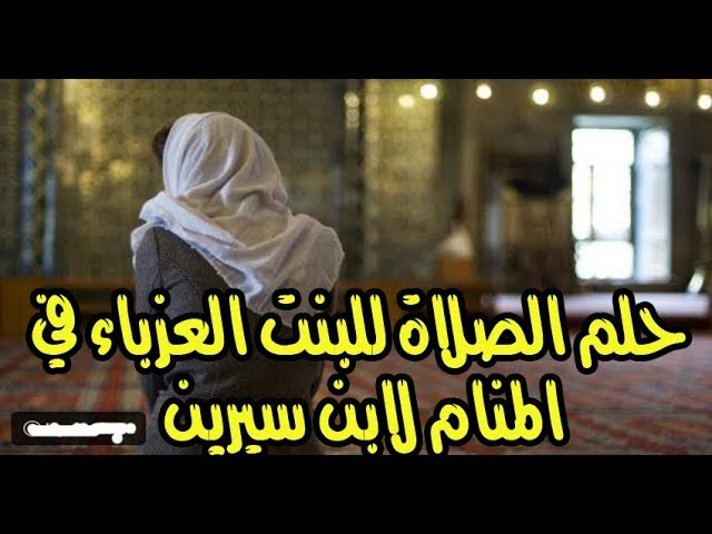 حلم الصلاة للبنت العزباء في المنام لابن سيرين تفسير الصلاة للعزباء Youtube