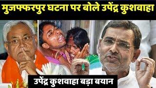 Muzzafarpur घटना पर बोले उपेंद्र कुशवाहा