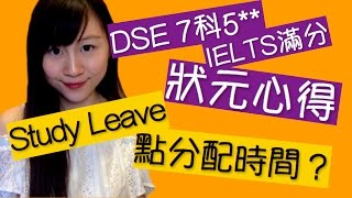 2015 DSE 7科5**狀元 Study Leave時間分配 (Part 1)