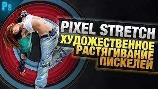 Художественное Растягивание Пикселей в Фотошопе | Уроки Фотошопа | Фото Лифт