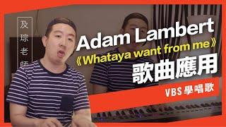 VBS聲音平衡教學系統 -「歌曲應用:Adam Lambert《Whataya want from me》」(及琮老師歌唱教學)