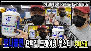 [ 보디빌딩 보충제 ] 단백질, 트레이닝 부스터, 로니…
