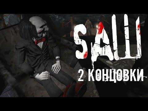 Две концовки SAW The Video Game Прохождение игры #9