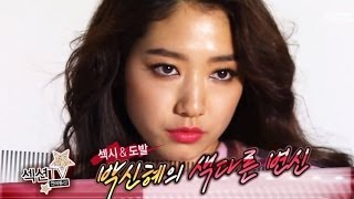 Section TV, Park Shin-hye #09, 박신혜 20140302