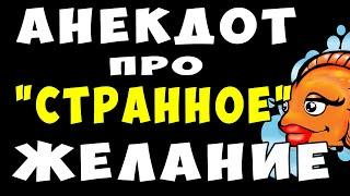 АНЕКДОТ про Немого на Рыбалке и Золотую Рыбку Самые Смешные Свежие Анекдоты